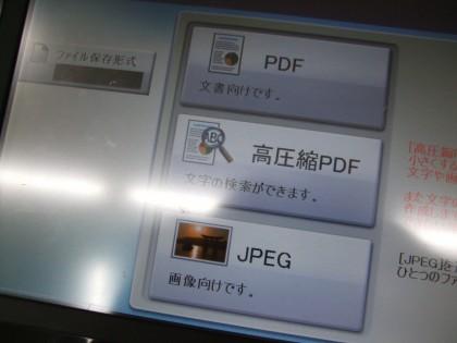 保存ファイル形式選択画面