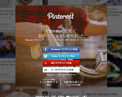 Pinterest-サイトトップ