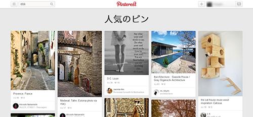 Pinterest-ページ