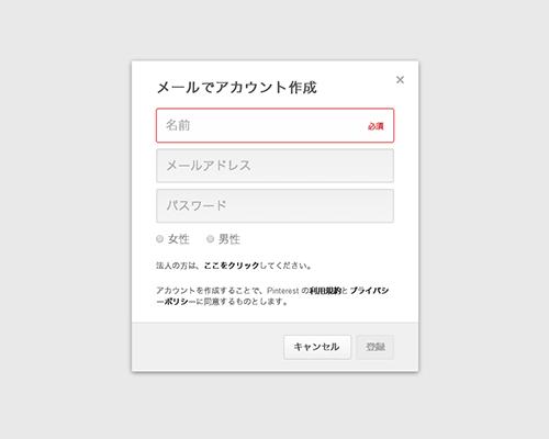 Pinterest-アカウント作成