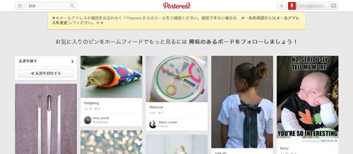 Pinterest-確認アラート表示