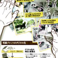 朝日新聞誌面「Reライフ」で節目写真館のデジタル化サービスが取り上げられました!