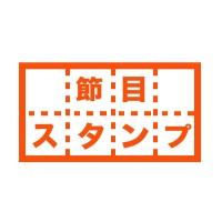 撮影日付与サービス「節目スタンプ」、本日より提供開始です!