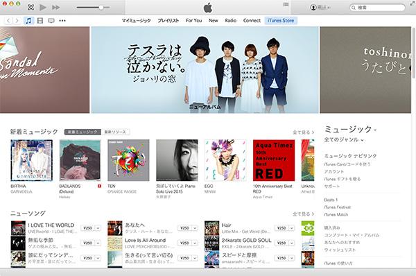 iTunes起動後の画面