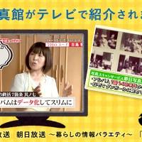 朝日放送「住まいのダイエット」で節目写真館が紹介されました!