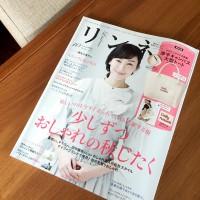 宝島社「リンネル」に節目写真館が紹介されました!