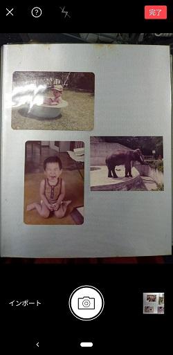 アルバムのページ全体を撮影します