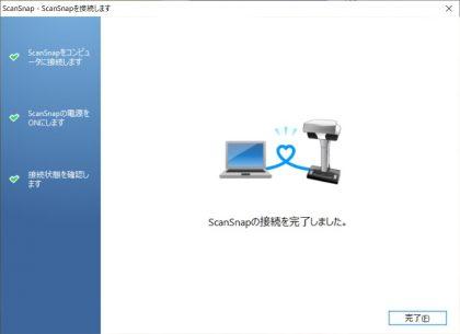 ScanSnap SV600接続完了画面