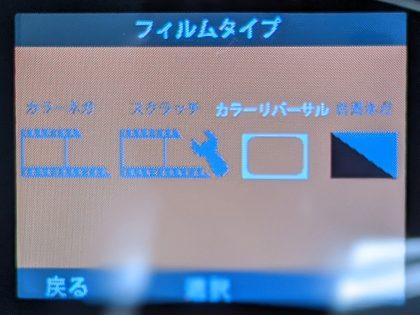 ケンコーKFS-1490フィルムタイプの選択