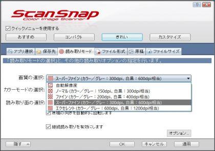ScanSnap SV600スキャン画質の設定