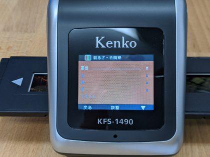 ケンコーKFS-1490明るさと色調整