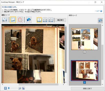 ScanSnap SV600アルバムスキャンの画面