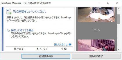 ScanSnap SV600バラ写真スキャンの画面